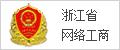 浙江网络工商