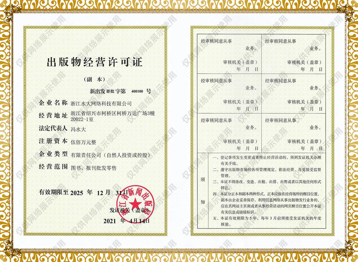 出版物经营许可证-副本